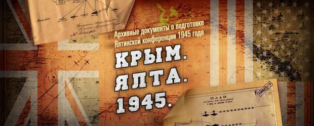 Минобороны РФ рассекретило уникальные фотографии и документы-Крым.Ялта.