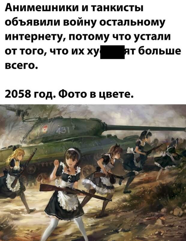 Анимешники и танкисты