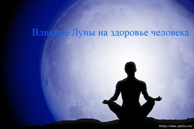 """alt=""""Влияние Луны на здоровье человека""""/2835299__5_ (700x466, 161Kb)"""