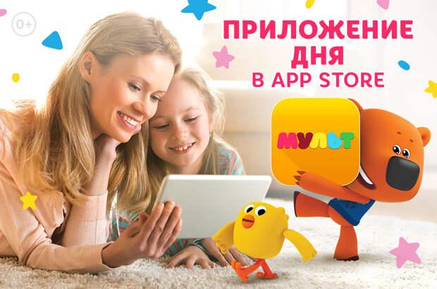 """Приложение """"МУЛЬТ"""" стало приложением дня в AppStore"""