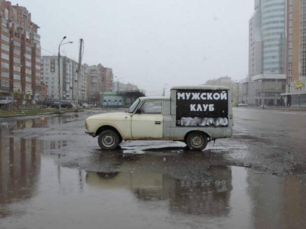 По мнению Novate.ru, мужские клубы уже не те. | Фото: Пикабу.
