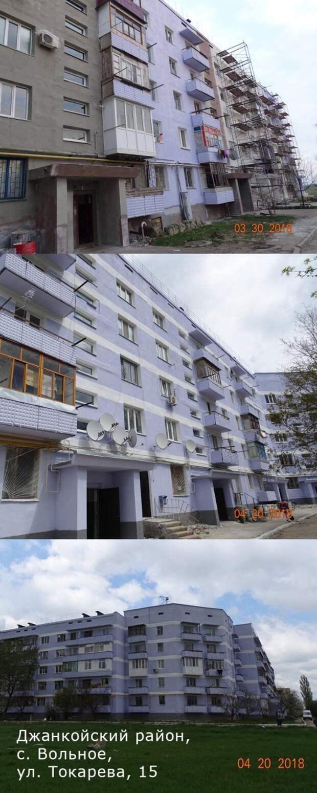 Капитальный ремонт Вольное Джанкой