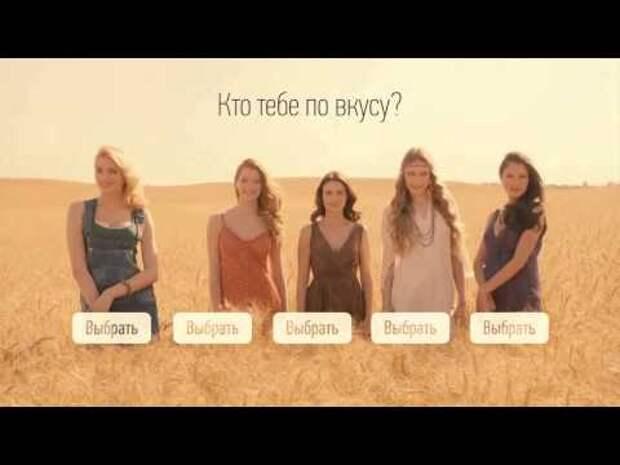 Интерактивная реклама «Старого мельника»: выбери себе девушку. Или пиво