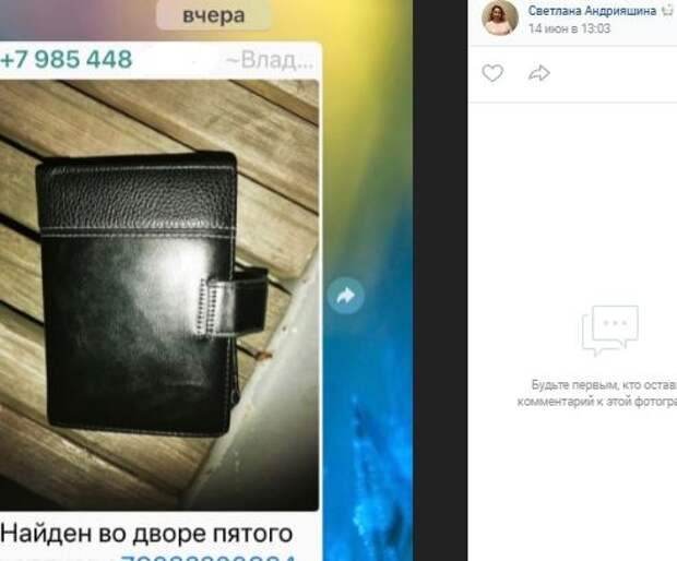 Жители Северного помогли соседу с Дмитровского шоссе найти утерянный кошелек