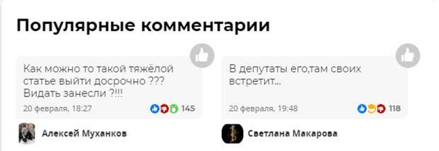 Член одной из самых опасных банд 90-х вышел на свободу Досрочно, Банда, Закон, Риа Новости, Новости, Негатив