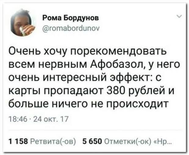 Смешные комментарии. Подборка №chert-poberi-kom-28350203102020
