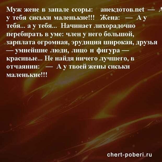 Самые смешные анекдоты ежедневная подборка chert-poberi-anekdoty-chert-poberi-anekdoty-59101230072020-2 картинка chert-poberi-anekdoty-59101230072020-2