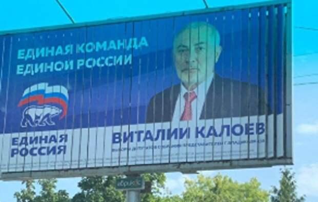 Виталий Калоев - кандидат в депутаты
