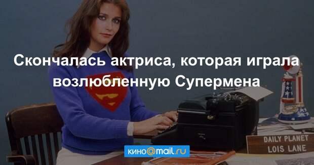 Умерла звезда фильмов о Супермене