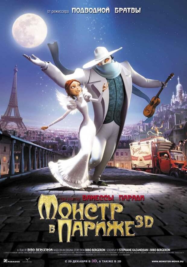"""""""Монстр в Париже"""" 3D"""