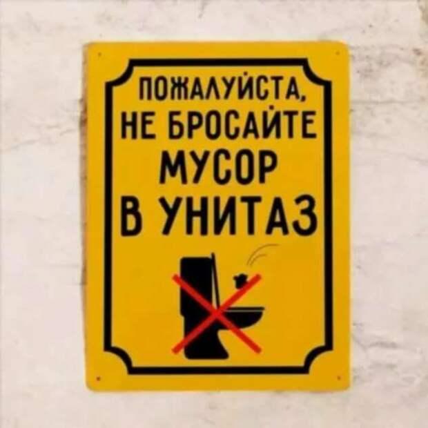 Предупреждающие таблички. Прикольные. Подборкаchert-poberi-tablichki-46521212082020-13 картинка chert-poberi-tablichki-46521212082020-13