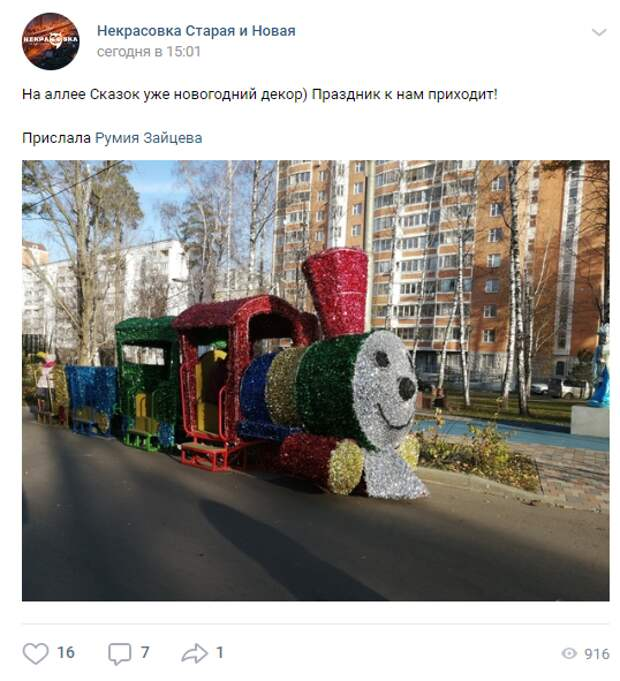 Фото дня: праздничный паровоз на «Аллее Сказок»