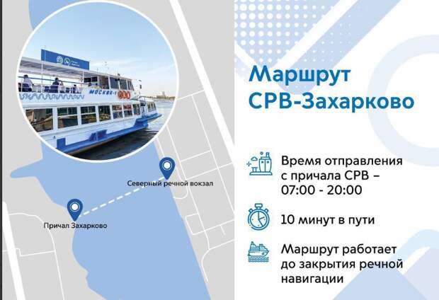 """От причала """"Захарково"""" до Северного речного вокзала начал курсировать речной трамвай"""