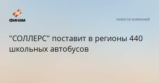 """""""СОЛЛЕРС"""" поставит в регионы 440 школьных автобусов"""