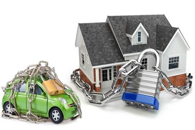 залог на дом и автомобиль