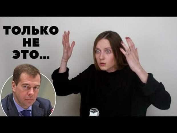 Опять Медведев! С МЕНЯ ХВАТИТ!