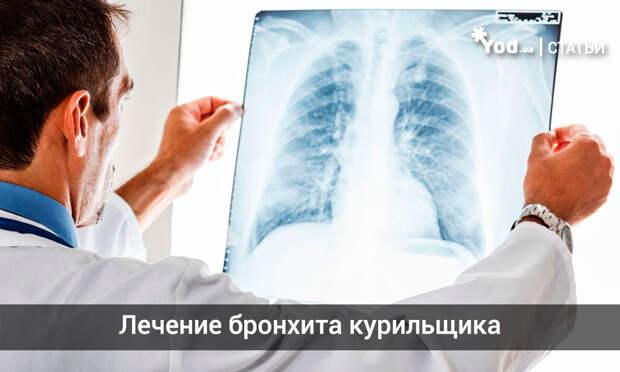 Лечение бронхита курильщика