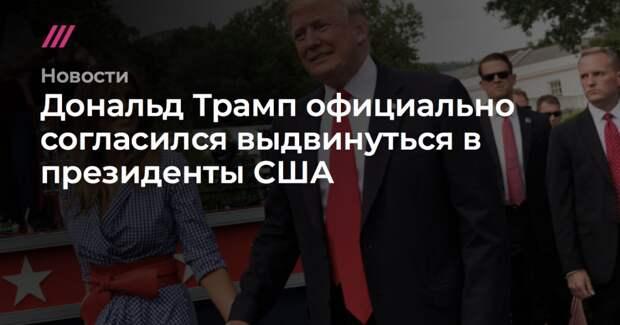 Дональд Трамп официально согласился выдвинуться в президенты США