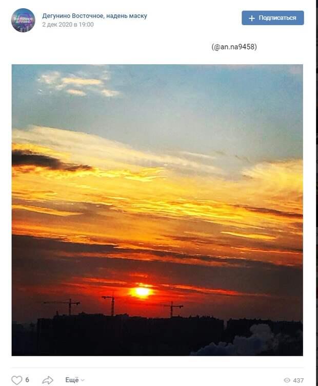 Фото дня: «горящий закат» в Восточном Дегунине