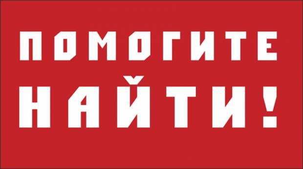 Внимание! В Севастополе пропал 33-летний мужчина с ярко-рыжей бородой (ФОТО)