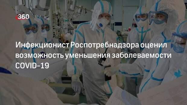 Инфекционист Роспотребнадзора Пшеничная назвала вероятность уменьшения заболеваемости COVID-19