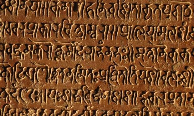 Изначальная основа Ведического Санскрита.
