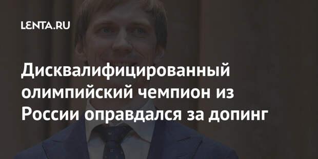 Дисквалифицированный олимпийский чемпион из России оправдался за допинг