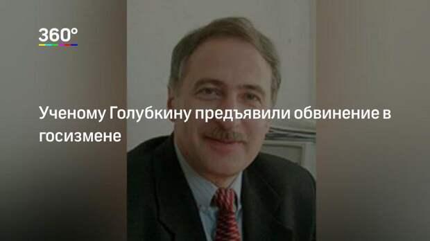 Ученому Голубкину предъявили обвинение в госизмене