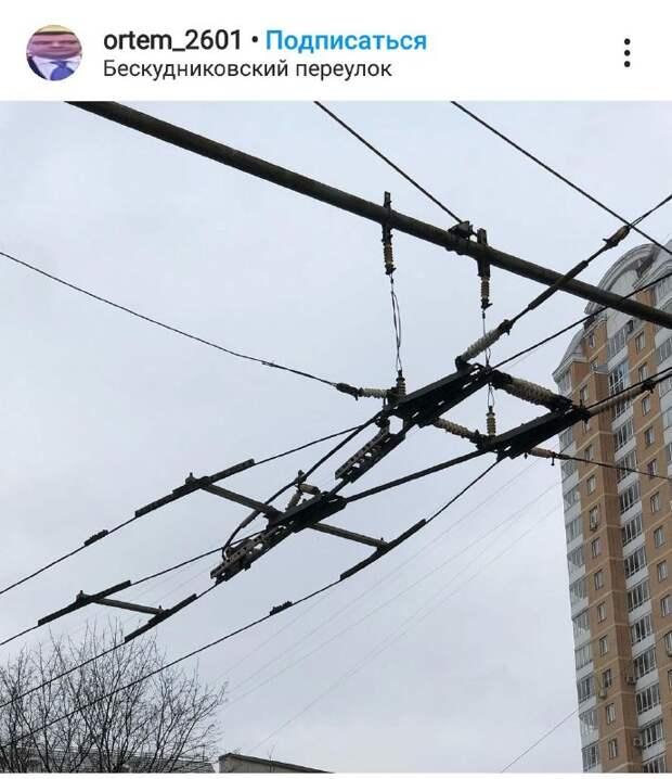 Фото дня: троллейбусные провода в Бескудниково