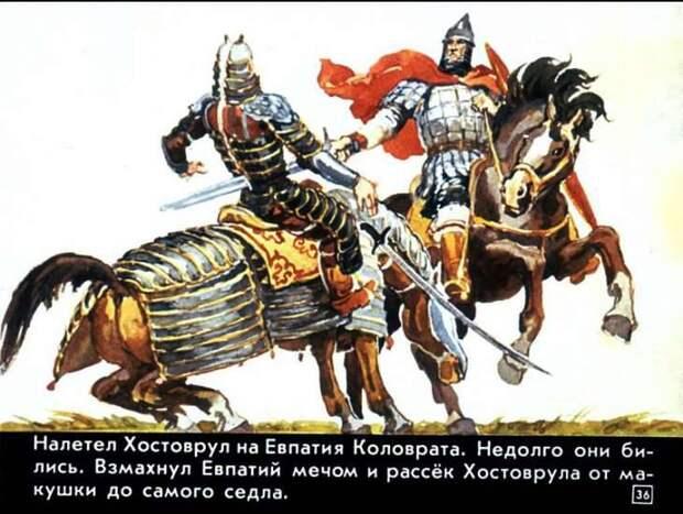 Настоящая легенда о Евпатии Коловрате