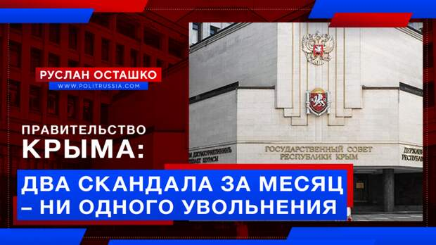 Правительство Крыма: два скандала за месяц – ни одного увольнения