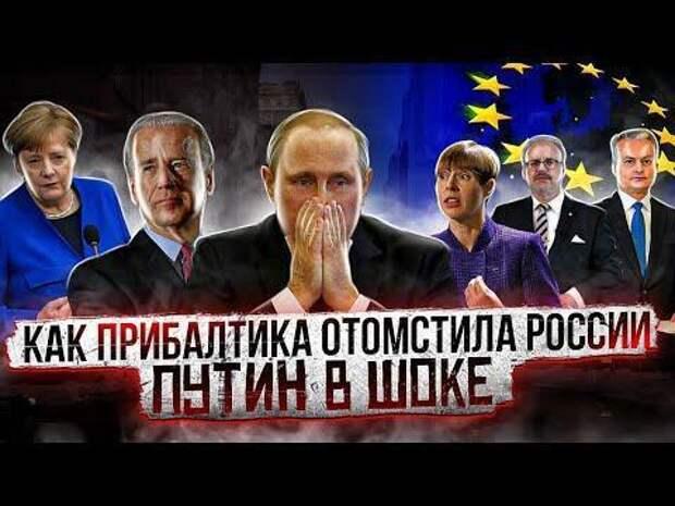Как Прибалтика отомстила России. Путин в шоке. Русофобия и безумие во всей красе