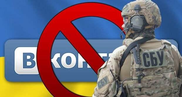 Киев объявляет войну социальной сети «ВКонтакте» и её пользователям