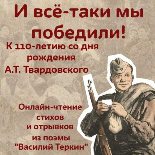 Отрывки из поэмы «Василий Теркин» прозвучат в районе Лефортово