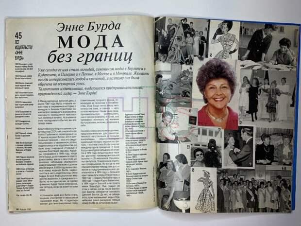 В 1987 году мир советской моды взорвал журнал «Бурда» на русском языке. /Фото: hobbybooksale.ru