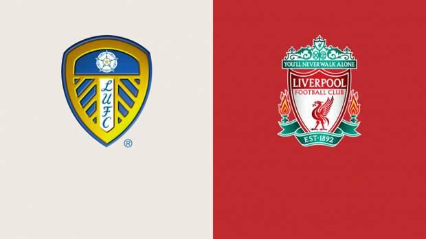 «Лидс» – «Ливерпуль». 19.04.2021. Где смотреть онлайн трансляцию матча