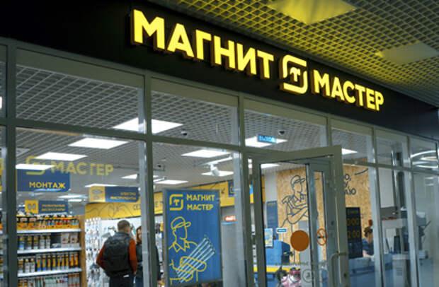 """""""Магнит"""" тестирует новый форматмагазина товаров для дома и ремонта"""