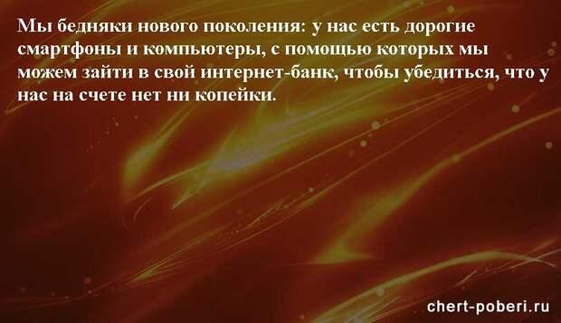 Самые смешные анекдоты ежедневная подборка chert-poberi-anekdoty-chert-poberi-anekdoty-31130111072020-13 картинка chert-poberi-anekdoty-31130111072020-13
