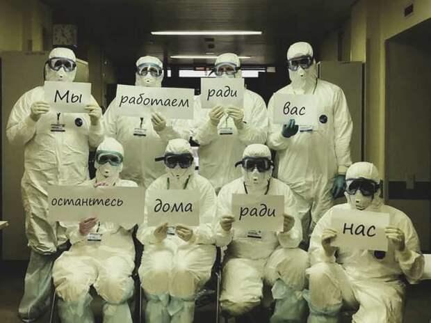 Врачи просят москвичей о помощи: Останьтесь дома!