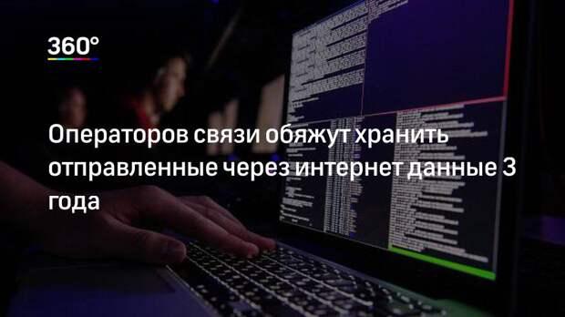 Операторов связи обяжут хранить отправленные через интернет данные 3 года