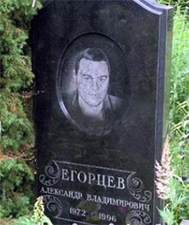 Могила организатора убийства Айдзердиса на Машкинском кладбище Егорцева А. («Ёж). По злой иронии расположена в 300-та метрах от захоронения убитого депутата