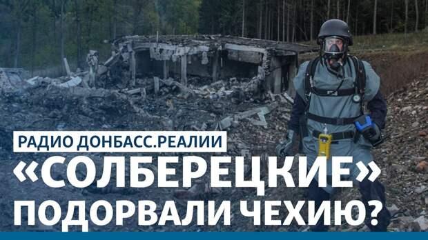 Чехи покидают Москву