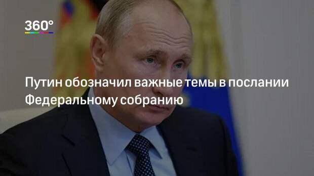 Путин обозначил важные темы в послании Федеральному собранию