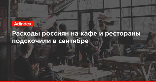 Расходы россиян на кафе и рестораны подскочили в сентябре