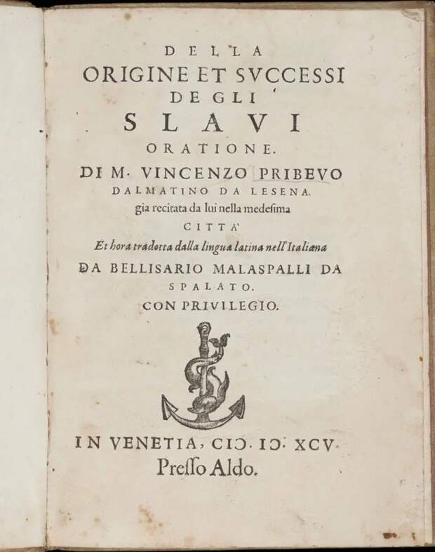 Как славяне приручали диких галлов. Почему книга сербского монаха так не понравилась европейцам?