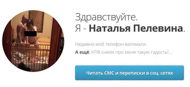 Здравствуйте, я Наталья Пелевина!
