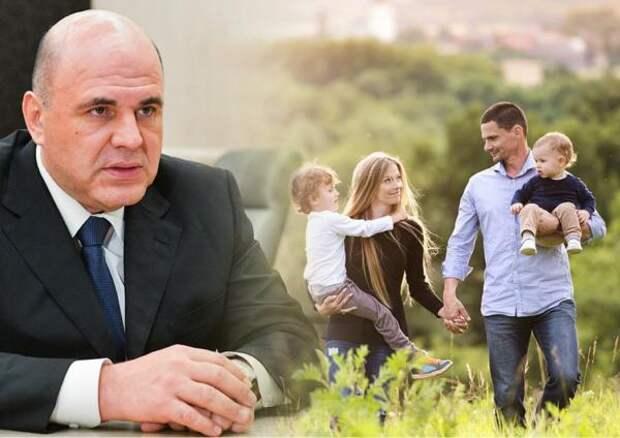 Премьер Мишустин подписал постановление правительства о выплатах семьям с детьми до 16 лет