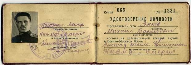 77 лет СМЕРШ