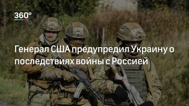 Генерал США предупредил Украину о последствиях войны с Россией