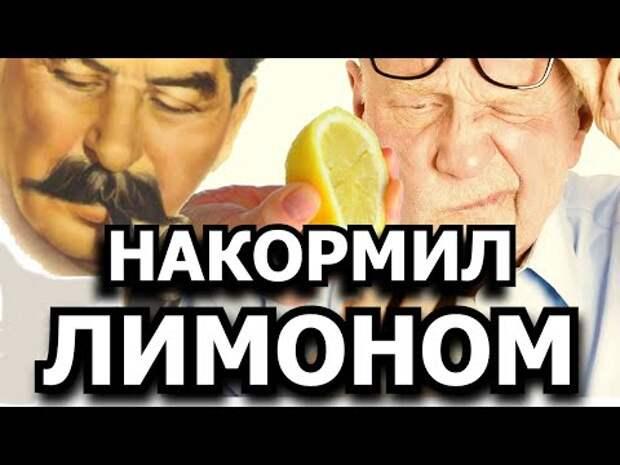Творческий подход Сталина к постановке задач подчиненным